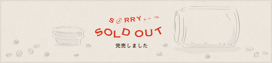SORRY SOLD OUT 完売しました